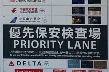 羽田空港 優先レーン